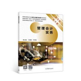 管理会计实务 丁增稳 高等教育出版社127zytsd