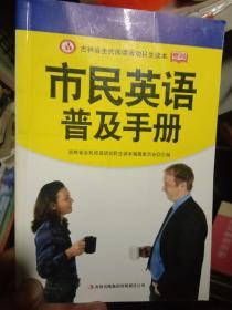 市民英语普及手册