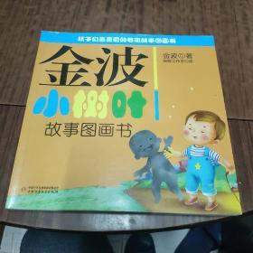 金波小树叶故事图画书(4-1)
