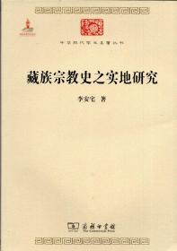《藏族宗教史之实地研究》【中华现代学术名著丛书。正版现货,无字迹无写划,品好如图】