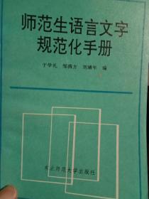 师范生语言文字规范化手册