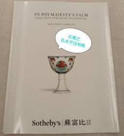 香港苏富比2017年4月5日私人收藏明清御制瓷器专场拍卖图录