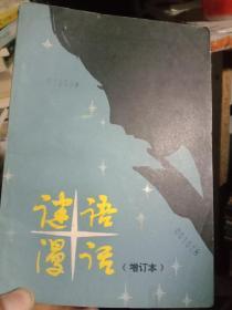 迷语漫语(增订本)