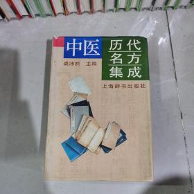 中医历代名方集成