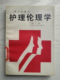护理伦理学 第二版