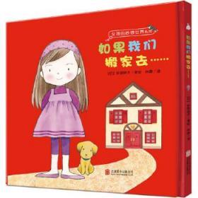 """尚童童书""""女孩的妙想世界之 如果我们搬家去……"""