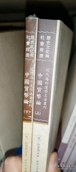(近代海外汉学名著丛刊·历史文化与社会经济 中国货币论【上,下】