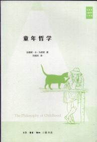 《马修斯儿童哲学三部曲》(共3册合售,哲学与幼童(修订版)+与儿童对话+童年哲学,2015年一版一印。正版现货,品好如图)