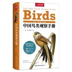 中国鸟类观察手册首部有鸣声全鸟种手绘的原创观鸟图鉴百科全书