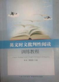 英文时文批判性阅读训练教程