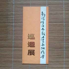 新疆军区老战士书画研究会——巡回展(简介,目录)