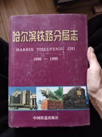 哈尔滨铁路分局志1896-1995  精装