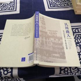 民国商人:1912—1949:追寻中国现代工商文明的起源  签名本
