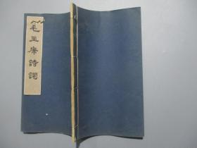 毛主席诗词【1963年线装本】