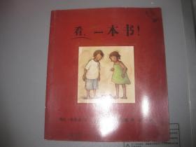 看,一本书!   东方娃娃 绘本版