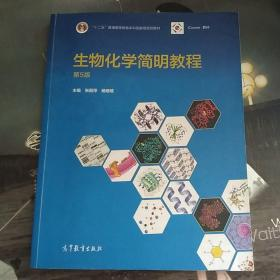 生物化学简明教程(第5版)