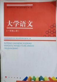 大学语文. 一年制. 上册