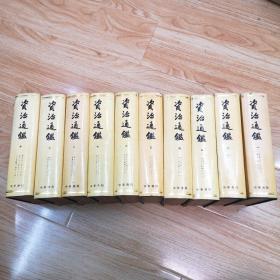 资治通鉴(精装全10册)