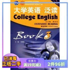 大学英语泛读. 第3册