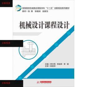 """【欢迎下单!】机械设计课程设计/高等院校机械类应用型本科""""十"""