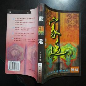 家运:中国人保家兴族的智慧