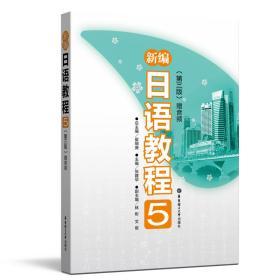 新编日语教程 5(第3版)