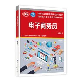 电子商务员(四级)——国家职业技能等级认定培训教材