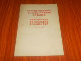 中国共产党中央委员会向第八届全国代表大会第二次会议的工作报告