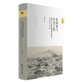 在国家与社会之间——明清广东地区里甲赋役制度与乡村社会(增订版)