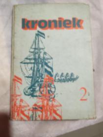 Kroniek 2 荷兰语原版 彩色+;黑白和历史/艺术插图丰富, 布面精装16开