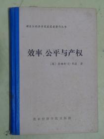 诺贝尔经济学奖获奖者著作丛书:效率、公平与产权(精装本)