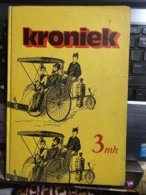 Kroniek 3mh 荷兰语原版 彩色插图丰富, 布面精装16开