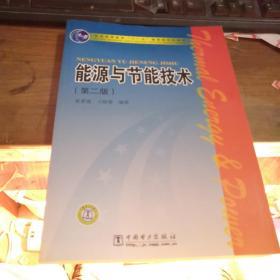 """普通高等教育""""十一五""""国家级规划教材 能源与节能技术(第二版)"""