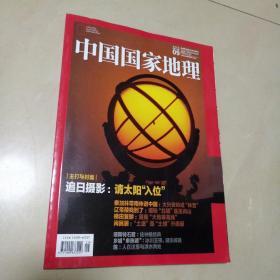 中国国家地理 2020年09