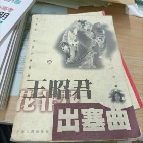 王昭君·出塞曲