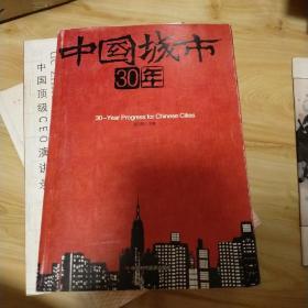 中国城市30年