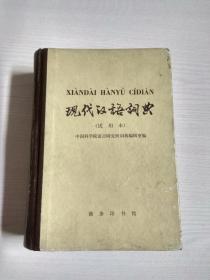 现代汉语词典(试用本)1977年 1版2印