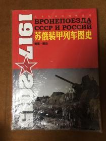 苏俄装甲列车图史 1917-2015