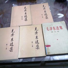 毛泽东选集第一卷至第5卷