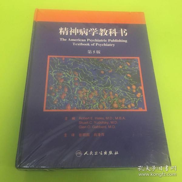 精神病学教科书