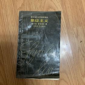 象征主义(印1200册)