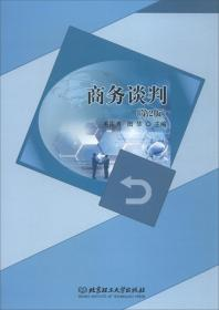 商务谈判(第2版)