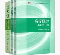 高等数学同济七版教材上下册+高等数学辅导 张天德 一套3本 高教