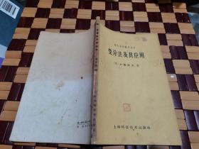 变分法及其应用(现代应用数学丛书)(正版现货,包挂刷)
