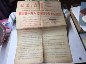 文革报纸北京日报1970年4月26日(4开四版)我国第一颗人造地球卫星发射成功。