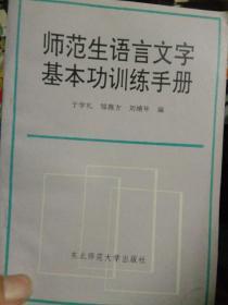 师范生语言文字基本功训练手术