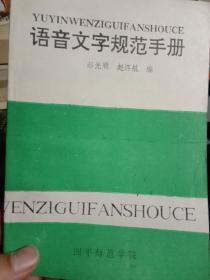 语音文字规范手册