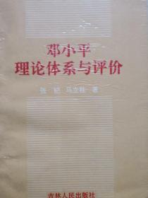 邓小平理论体系与评价