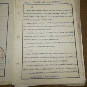 中国人民解放军陆军149师445团干部履历,鉴定表健康表等共10张