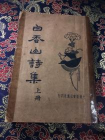 民国版---白香山诗集  上册  大达
